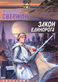 Обложка книги  - Закон Единорога