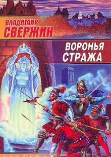 Обложка книги  - Воронья стража