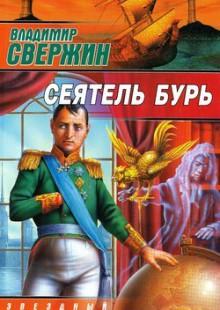 Обложка книги  - Сеятель бурь