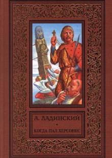 Обложка книги  - Когда пал Херсонес