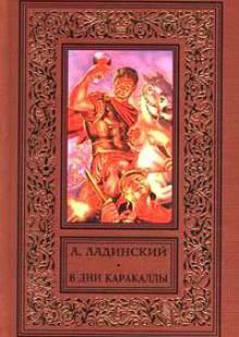 Обложка книги  - В дни Каракаллы