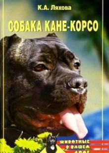 Обложка книги  - Собака Кане-Корсо