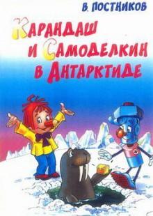 Обложка книги  - Карандаш и Самоделкин в Антарктиде
