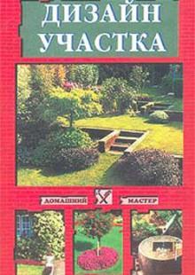 Обложка книги  - Дизайн участка