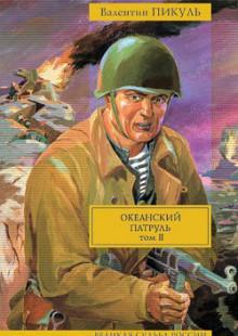 Обложка книги  - Океанский патруль. Том 2. Ветер с океана