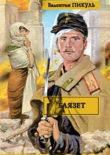 Обложка книги  - Баязет