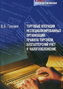Обложка книги  - Торговые операции неспециализированных организаций: правила торговли, бухгалтерский учет и налогообложение.