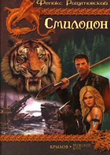 Обложка книги  - Смилодон в России