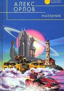 Обложка книги  - Наемник