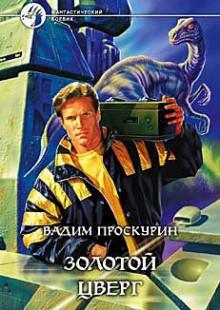 Обложка книги  - Золотой цверг