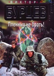 Обложка книги  - Пленных не брать!