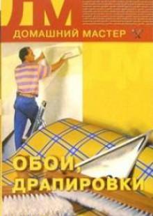 Обложка книги  - Обои, драпировки
