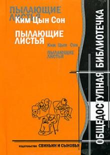 Обложка книги  - Ким Цын Сон. Пылающие листья
