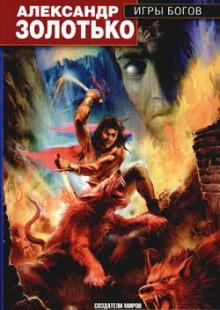 Обложка книги  - Игры богов