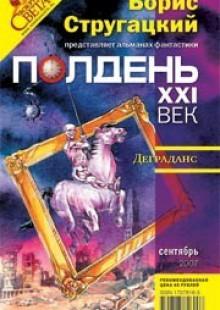 Обложка книги  - Деграданс