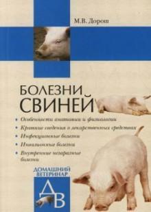 Обложка книги  - Болезни свиней