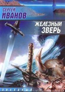 Обложка книги  - Железный зверь