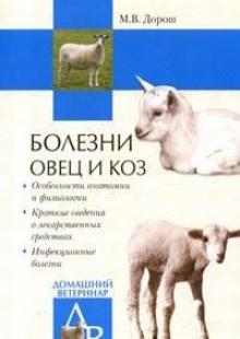 Обложка книги  - Болезни овец и коз