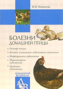 Обложка книги  - Болезни домашней птицы