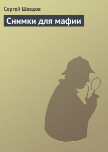 Обложка книги  - Снимки для мафии