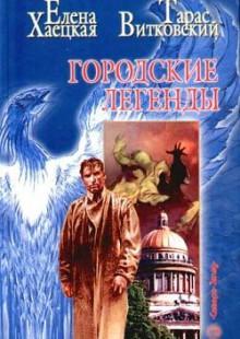 Обложка книги  - Пришельцы и единороги (Городские легенды)