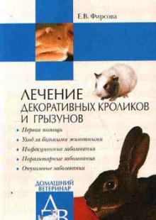 Обложка книги  - Лечение декоративных кроликов и грызунов