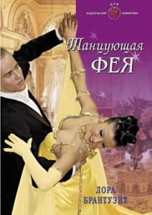 Обложка книги  - Танцующая фея