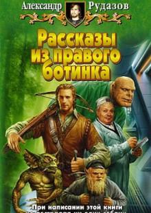 Обложка книги  - Людоедоед