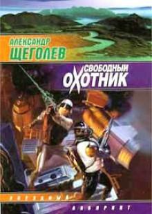 Обложка книги  - Свободный Охотник