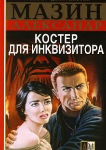 Обложка книги  - Костер для инквизитора