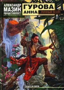 Обложка книги  - Лунный воин