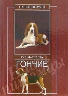 Обложка книги  - Гончие