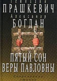 Обложка книги  - Пятый сон Веры Павловны