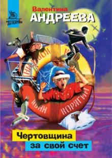Обложка книги  - Чертовщина за свой счет
