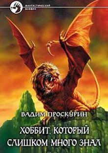 Обложка книги  - Хоббит, который слишком много знал