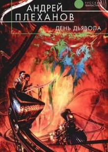 Обложка книги  - День Дьявола