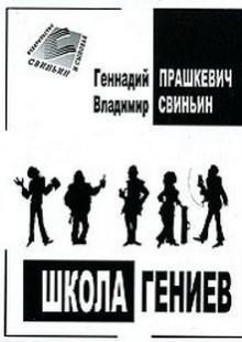 Обложка книги  - Школа гениев