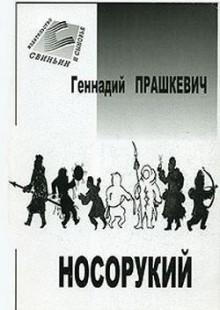 Обложка книги  - Тайна полярного князца
