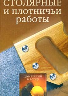 Обложка книги  - Столярные и плотничные работы