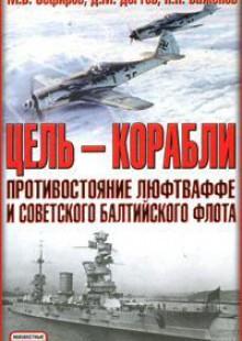 Обложка книги  - Цель – корабли. Противостояние Люфтваффе и советского Балтийского флота