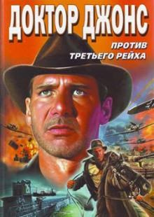 Обложка книги  - Доктор Джонс против Третьего рейха