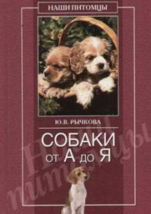 Обложка книги  - Собаки от А до Я