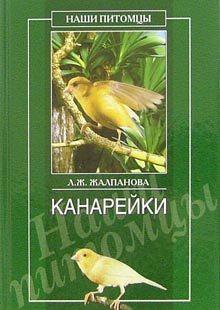 Обложка книги  - Канарейки