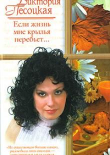 Обложка книги  - Если жизнь мне крылья перебьет...