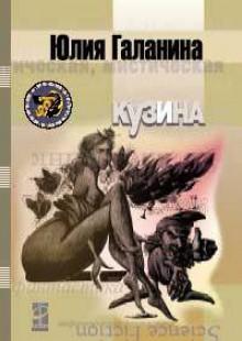 Обложка книги  - Кузина