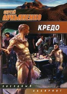 Обложка книги  - Кредо