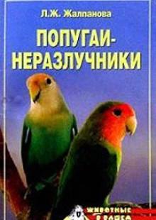 Обложка книги  - Попугаи-неразлучники