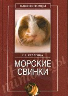 Обложка книги  - Морские свинки