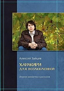 Обложка книги  - Корень мандрагоры