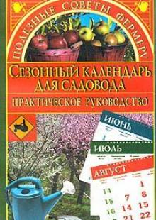 Обложка книги  - Сезонный календарь для садовода